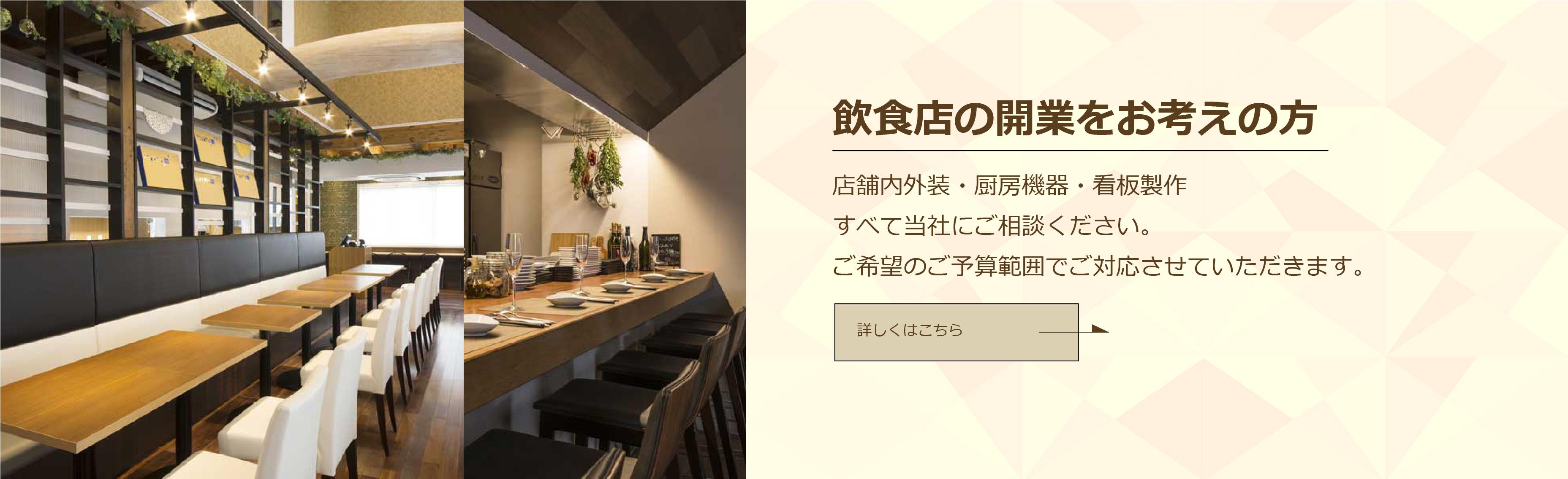 店舗内外装・厨房機器・看板製作 すべて当社にご相談ください。ご希望のご予算範囲でご対応させていただきます。