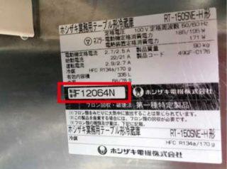 ホシザキ製造年式ラベル
